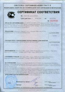 Сертификат на пенофол ГОСТ