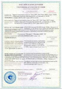 Пенофол Сертификат ГОСТ
