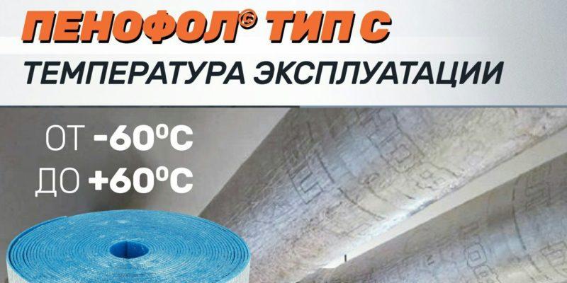 Температура эксплутации Пенофол тип C от -60 до +60 градусов по Цельсию